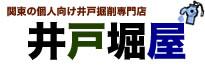 個人向け井戸掘削工事「井戸掘屋」|関東・東京・千葉・埼玉・神奈川